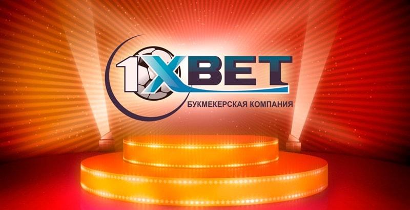 Лучшая букмекеская контора онлайн в России